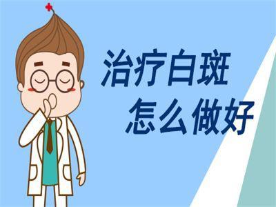 昆明白癜风医院阐述背上有白癜风怎么治疗好呢?