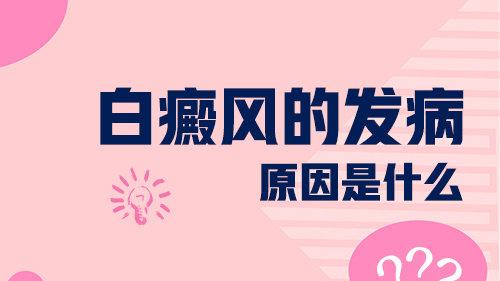 云南省治疗白癜风找护国路:为什么很多人会患有白癜风