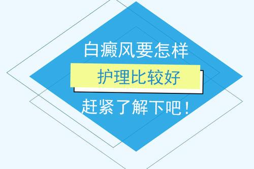 云南省白癜风专科医院:白癜风应该如何护理