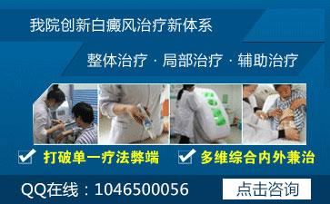 白癜风治疗过程