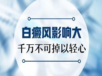 【<a href=https://www.pfb0871.com/ target=_blank class=infotextkey>云南白癜风专科医院</a>提示】不及时治疗白癜风的危害有哪些
