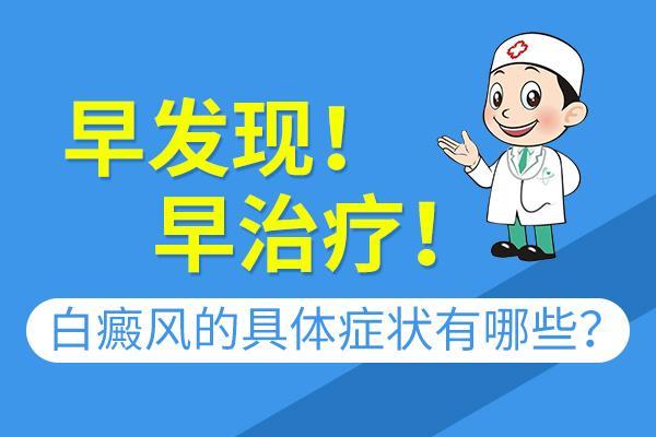云南治疗白癜风医院:白癜风的发病症状是什么